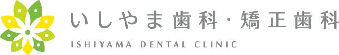 歯科矯正用語集 -は行-