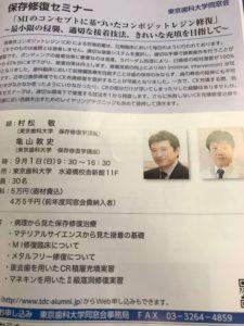 東京歯科大学水道橋病院にてレジン修復の講習会